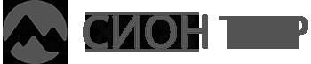 СионТур - отдых в Карпатах